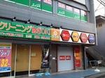 11宝くじロトハウス和光市駅北口前店a.jpg