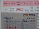 20170215_NUM4おしい.jpg