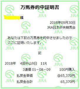 20180930a.JPG