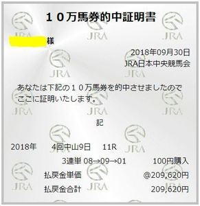 20180930b.JPG