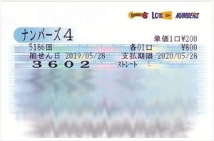 20190528_NUM4当たり_1_当たり券_mini.jpg
