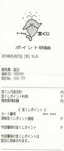 20190528_NUM4当たり_5_ポイント明細_mini.jpg