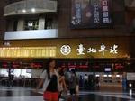 台湾2012_6959.JPG
