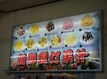 台湾2012_7014.JPG