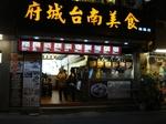 台湾2012_7213.JPG