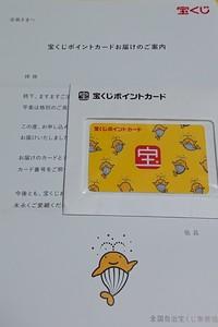 宝くじポイントカード.JPG