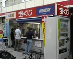 12本八幡長崎屋チャンスセンター.jpg