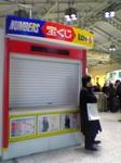 13上野駅中央04-01-19_19-21.jpg
