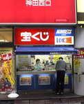 13神田駅西口チャンスセンター.jpg