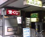 13幡ヶ谷ゴールデンセンター.jpg