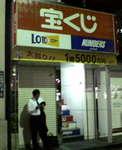 13錦糸町チャンスセンター.jpg