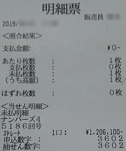 20190528_NUM4当たり_3_明細表_mini.jpg