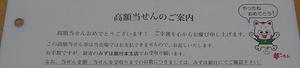 20190528_NUM4当たり_4_ご案内_mini.jpg
