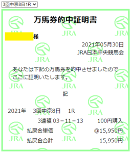 20210530Chukyo1R.png