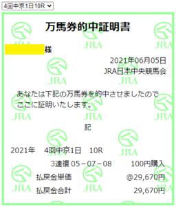20210605Chukyo10R.png
