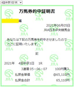 20210605Chukyo1R.png