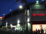 墨田文花OSCチャンスセンター.jpg