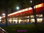 台湾2012_2005年士林夜市1.JPG