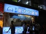 台湾2012_6993.JPG