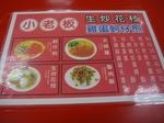 台湾2012_7002.JPG