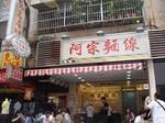 台湾2012_7070.JPG