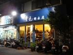 台湾2012_7200.JPG