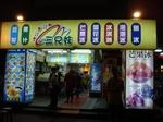 台湾2012_7223.JPG