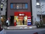 Tsukiji_lotoshop.jpg