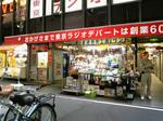 akihabara_radio_cc.jpg