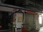 fujinomiya_itokuma.jpg
