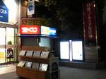 kamioooka_cc.jpg