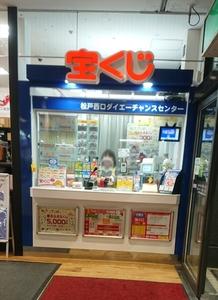 matsudo_daiei_mini.jpg